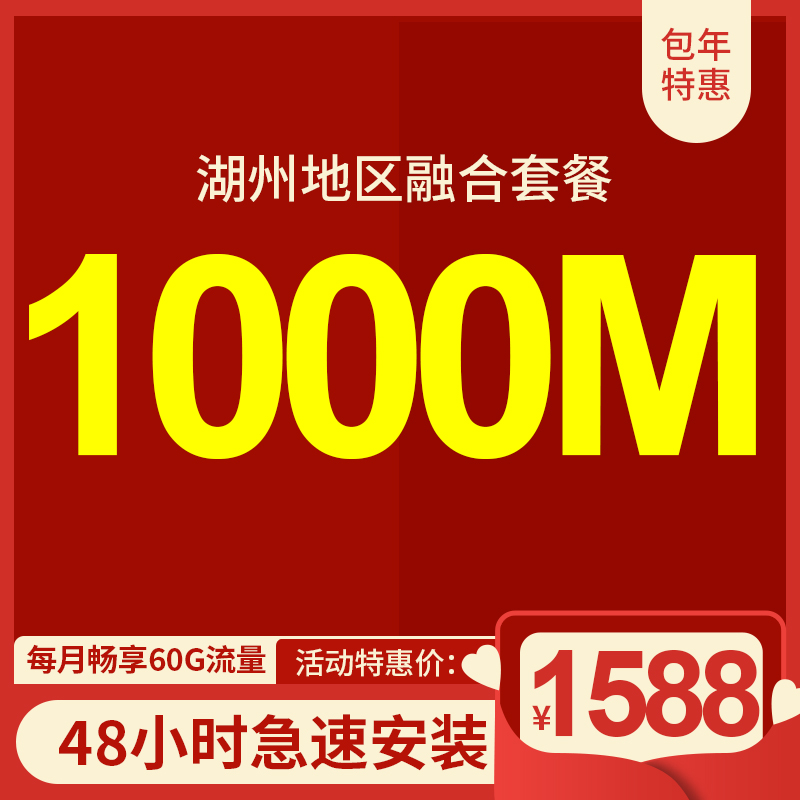 湖州电信宽带1000M包年仅需1688元 送720GB全国流量手机卡免费用千兆宽带就是快