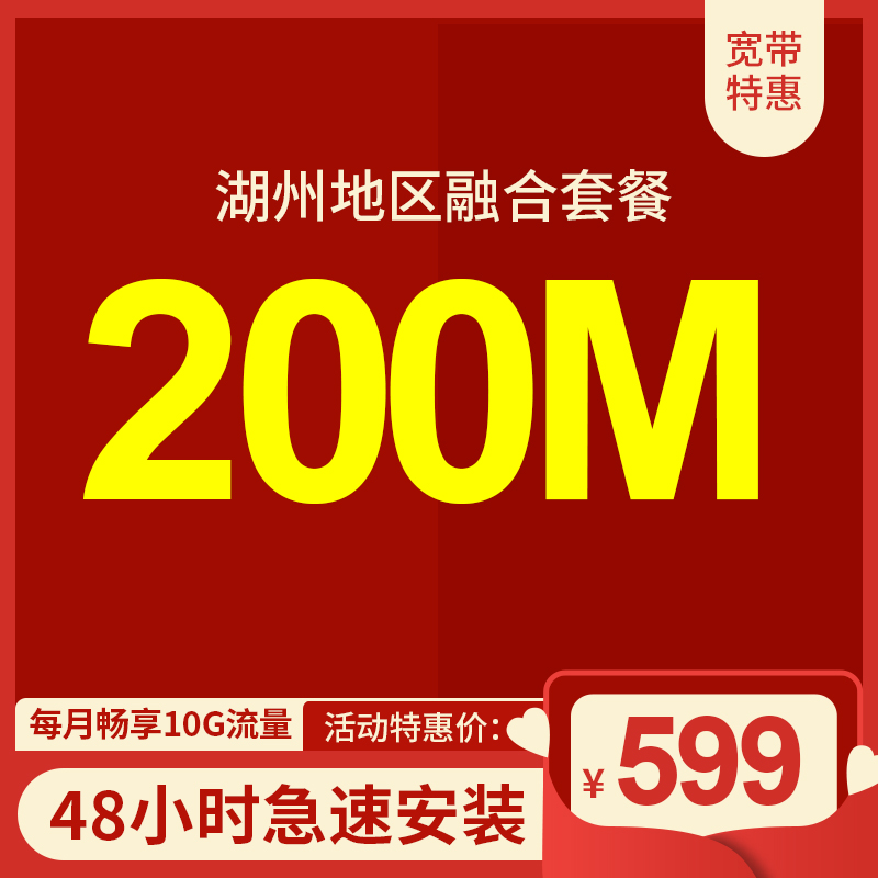 湖州电信宽带200M包年599元  200M+100M包年959元