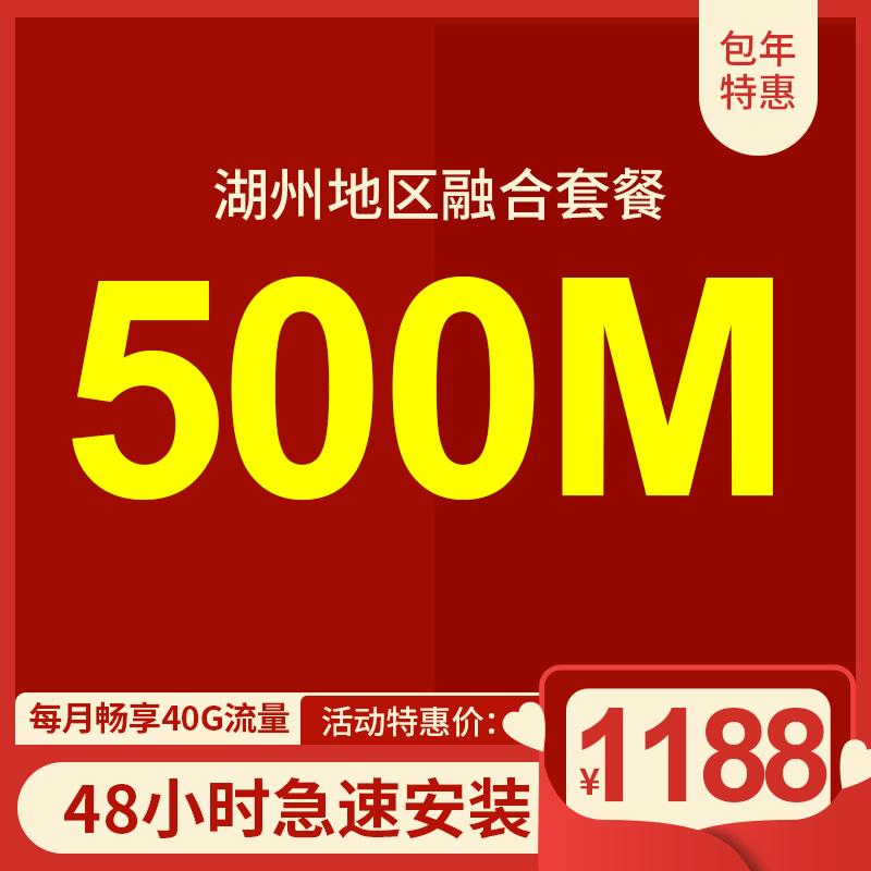 湖州电信宽带500M光纤包年仅需1588元送手机卡全国流量480GB 光纤宽带就是快