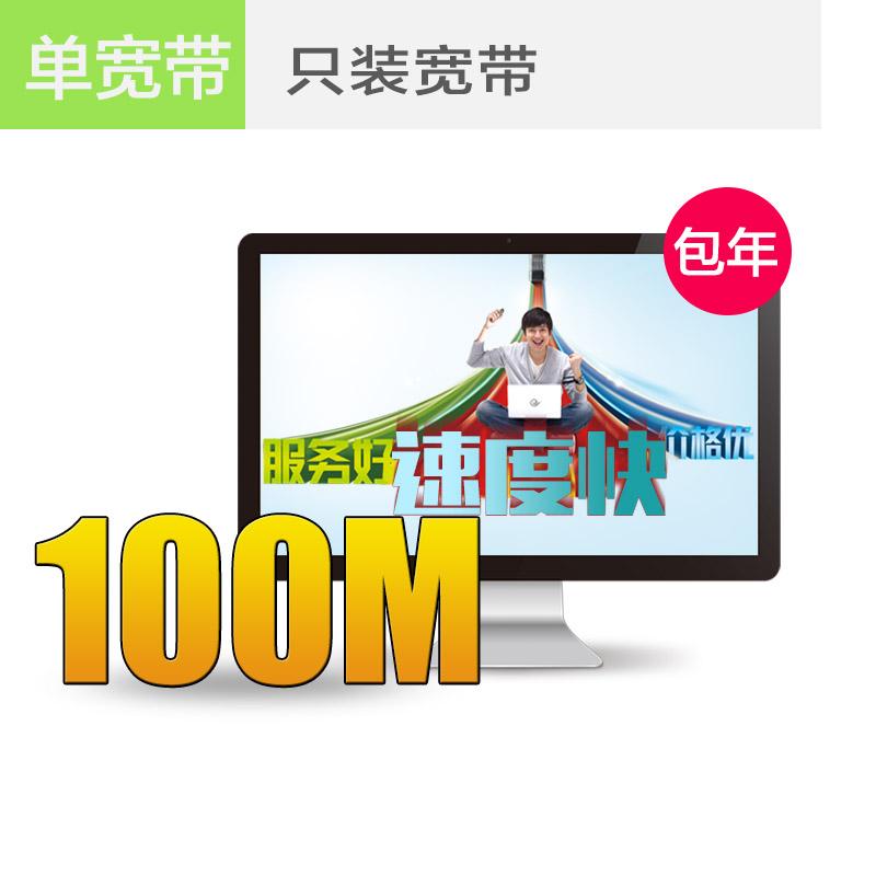 湖州电信宽带100M宽带包1年【