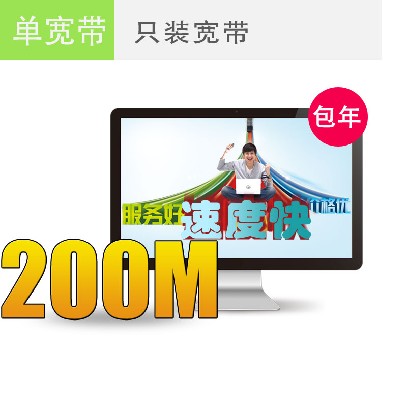 湖州电信宽带100M免费升级200M宽带包1年【特